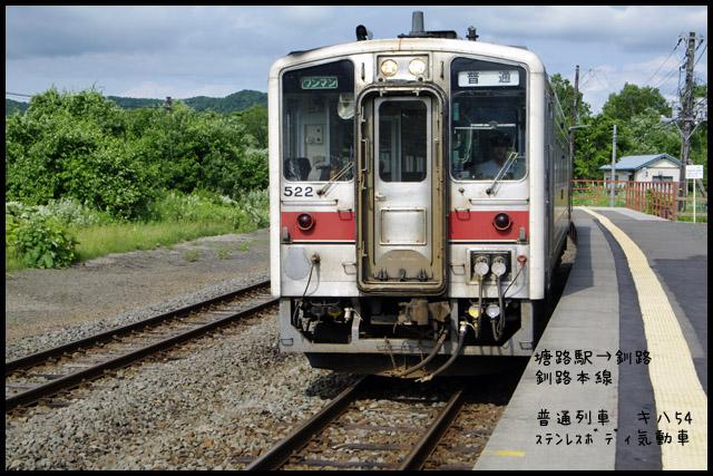 JR3日間乗り放題の旅で乗った列車_b0019313_1855526.jpg