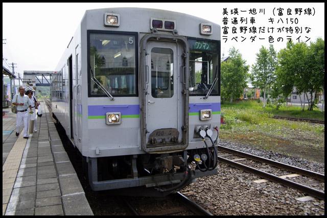 JR3日間乗り放題の旅で乗った列車_b0019313_1871126.jpg