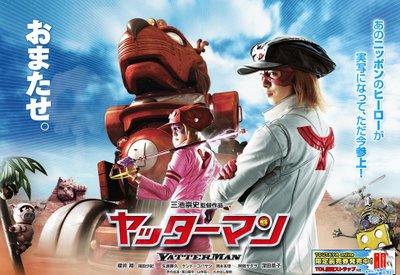 【映画】ヤッターマン(実写)_a0033524_214982.jpg