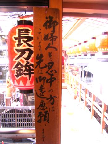 祇園祭 長刀鉾 。- 2010 -_e0170538_14483989.jpg