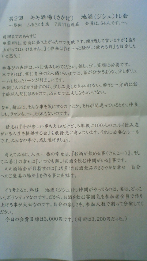 第2回 「キキ酒場 地酒トレ(ジシュトレ)会」_e0173738_11572997.jpg