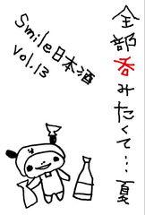 感動いっぱい!smile日本酒&日本酒フェスティバル_b0087842_23284560.jpg