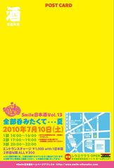 感動いっぱい!smile日本酒&日本酒フェスティバル_b0087842_23323136.jpg