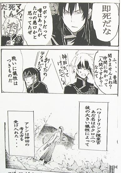 ジャンプSQ.│『D.Gray-man』星野 桂