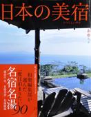 小学館 和樂ムック 「日本の美宿」_f0143469_13333249.jpg