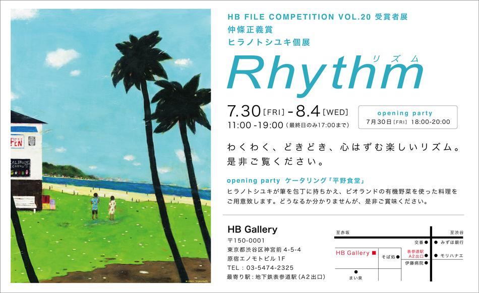 Rhythm_c0154575_14582819.jpg