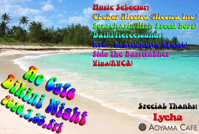 7/23(FRI)10:00 pm -「 青山のビーチにご招待致します+゜*。゜☆ 」_b0032617_1241337.jpg