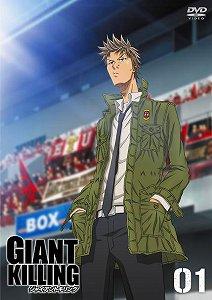 アニメ GIANT KILLING DVD第1巻 7月21日発売!!_e0025035_15454197.jpg