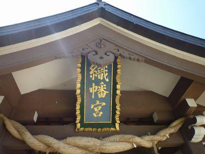 織幡神社(2)紅白の旗がここで初めて織られたよ。_c0222861_2152912.jpg