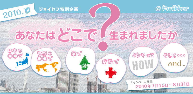 2010.夏【Twitter特別企画】開催中です!!!_c0212972_12452492.jpg
