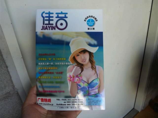 新雑誌「佳音」東京で創刊 7月号は第三号_d0027795_161817.jpg