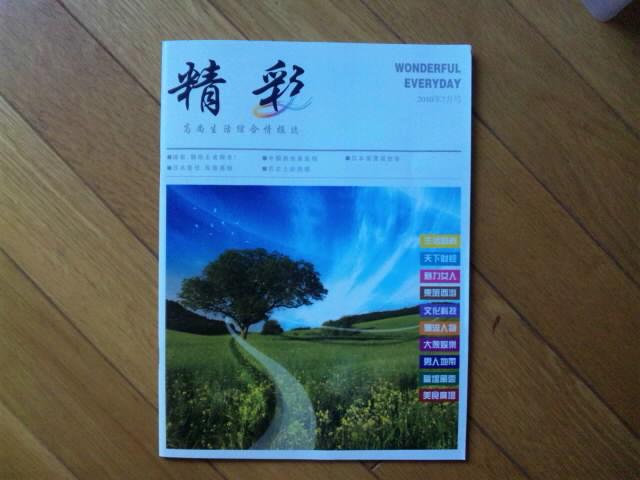 中国語雑誌「精彩」の編集部 池袋に_d0027795_168415.jpg