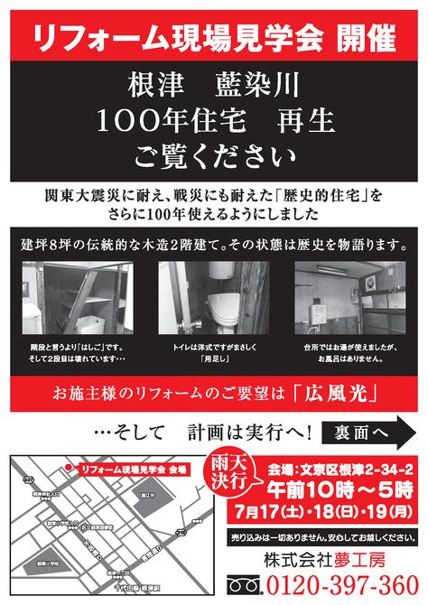 100年住宅 リフォーム 見学会_d0073000_22494094.jpg