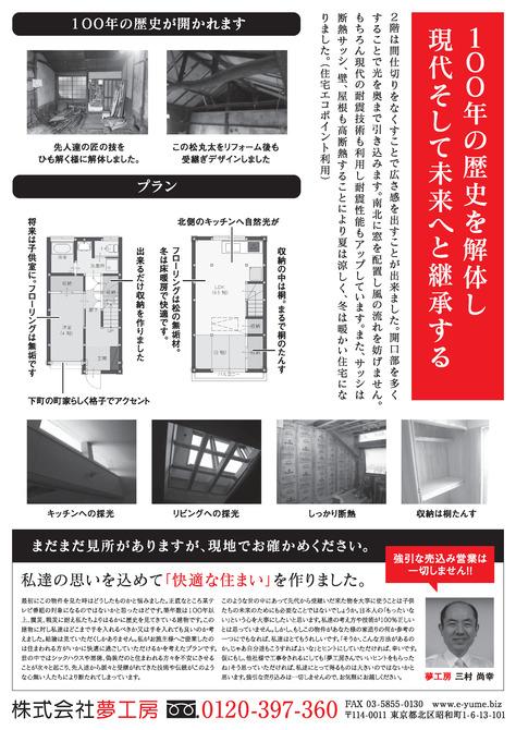 100年住宅 リフォーム 見学会_d0073000_22501212.jpg