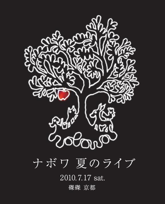 7/17 LIVE 。_e0170538_1059843.jpg