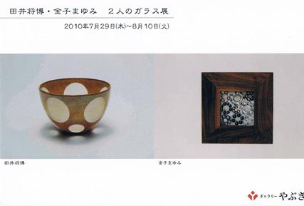 【DMいただきました】田井将博・金子まゆみガラス展_e0130953_15403276.jpg