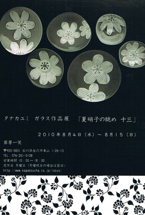 【DMいただきました】タナカユミ ガラス作品展_e0130953_1547644.jpg