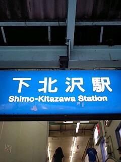 シモキタで合体だ!_a0093054_15372742.jpg