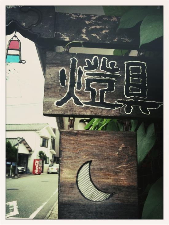 吉井町探訪_f0231061_13325811.jpg