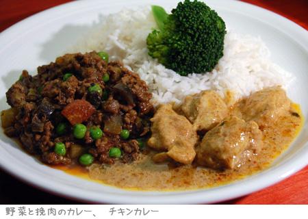 チキンカレー、野菜と挽肉のカレー_a0080964_17541047.jpg