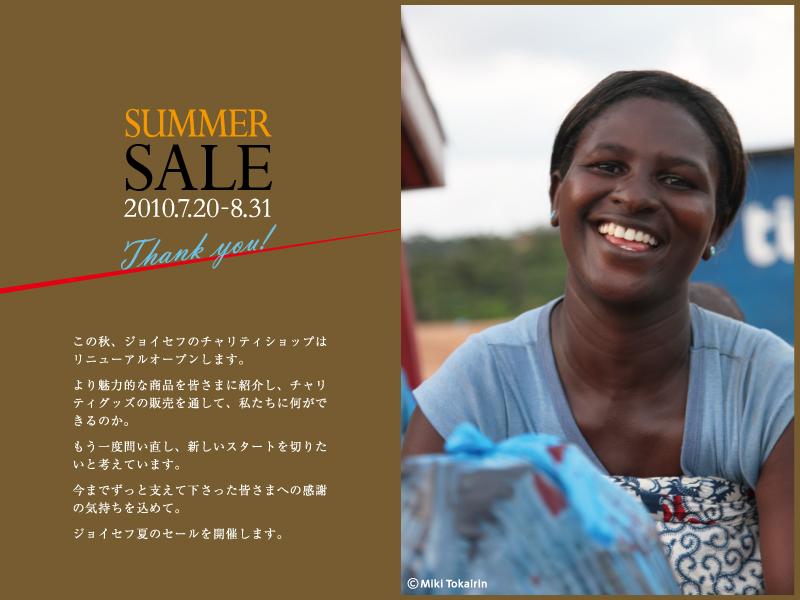 チャリティショップ SUMMER SALE開催!!_c0212972_1711588.jpg