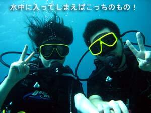 3回目の体験ダイビングはプーケットで!!_f0144385_21142448.jpg