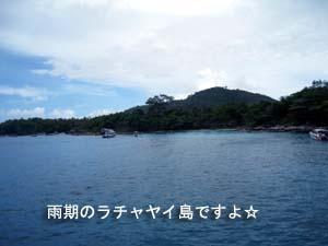 3回目の体験ダイビングはプーケットで!!_f0144385_21153485.jpg