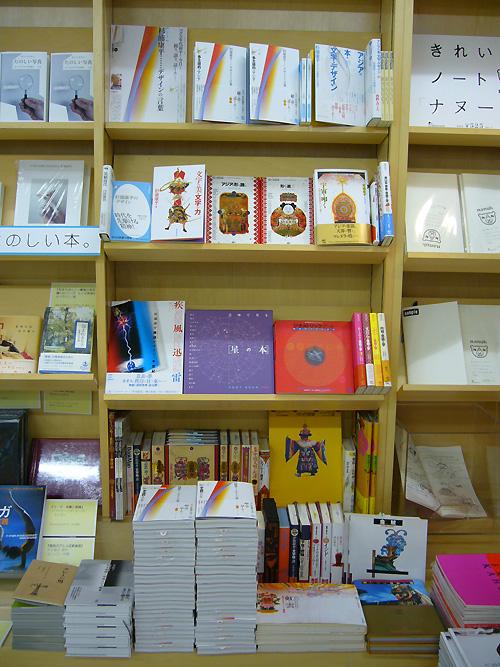 今週末のイベントで先行販売:杉浦康平『多主語的なアジア』工作舎_a0018105_184010.jpg