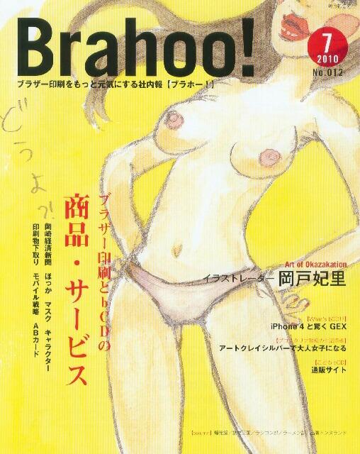 BRAHOO!_e0095418_8434816.jpg