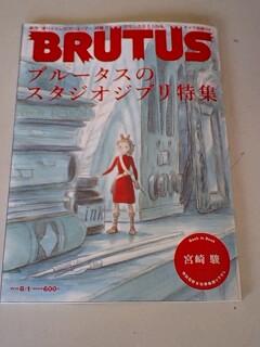 BRUTUSに掲載されました。_f0220354_16315697.jpg