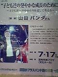 山田パンダ講演_b0096957_1473816.jpg