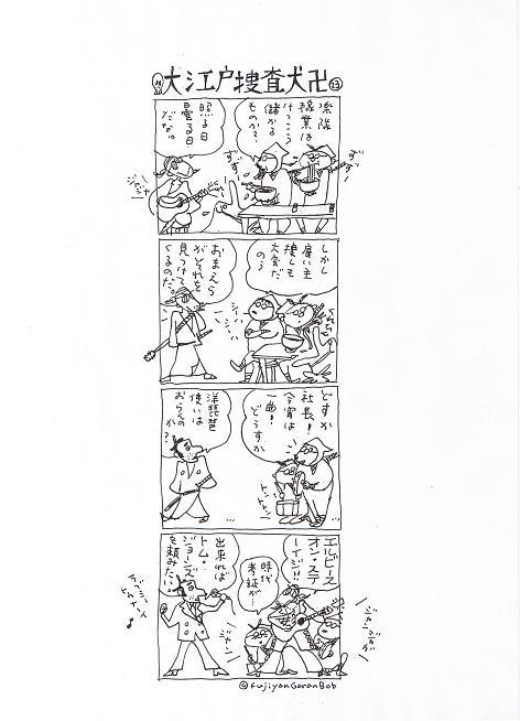風街ろまん いい匂い 97  「猛暑モテキ幻想のテーマ」_c0121570_19231394.jpg