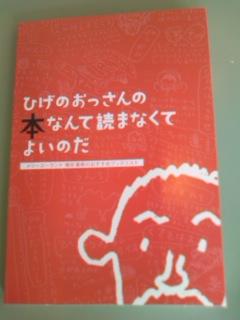 ひげのおっさんの本なんて読まなくてよいのだ_e0132895_11472695.jpg