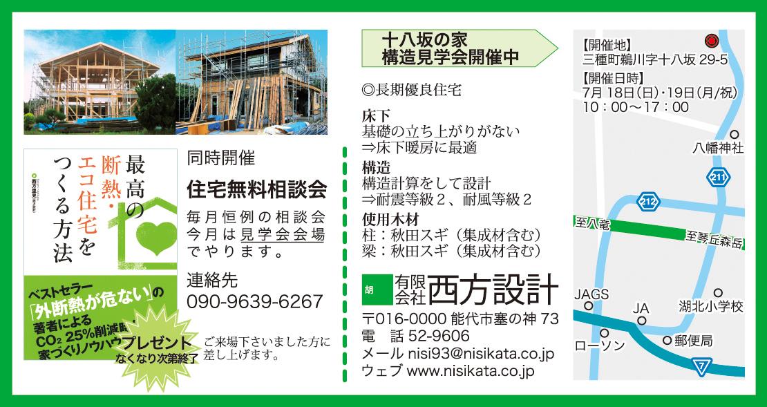十八坂の家:構造見学会_e0054299_16212239.jpg