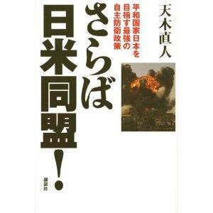 「さらば日米同盟」の出版記念講演_e0105099_1215918.jpg