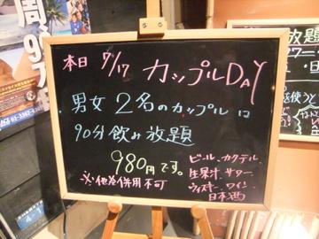 昨日も 乃六蔵  のむくら!!_c0226202_19302341.jpg