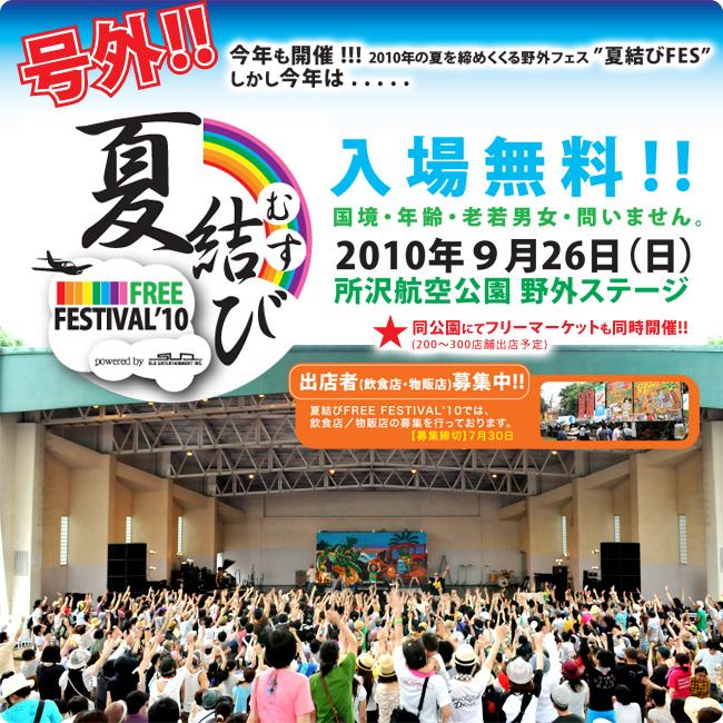 『夏結びMUSIC FESTIVAL\'10』も出演します! 所沢航空記念公園☆野外ステージ_b0032617_22484880.jpg