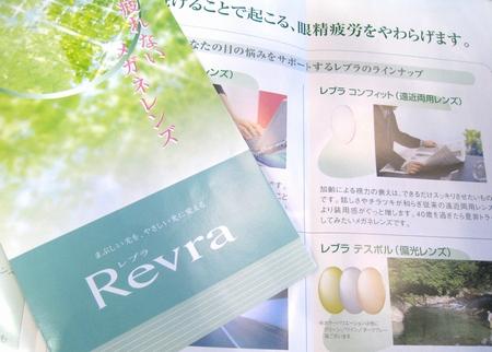 「眼精疲労」軽減レンズ Revra(レブラ) by 甲府、塩山店_f0076925_14253080.jpg