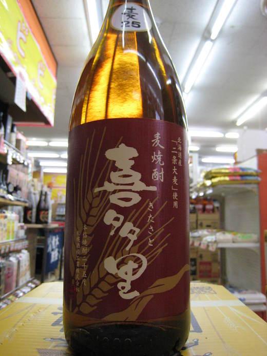 札幌酒精工業 ラベル表記間違い 喜多里 麦焼酎_c0134029_10515610.jpg