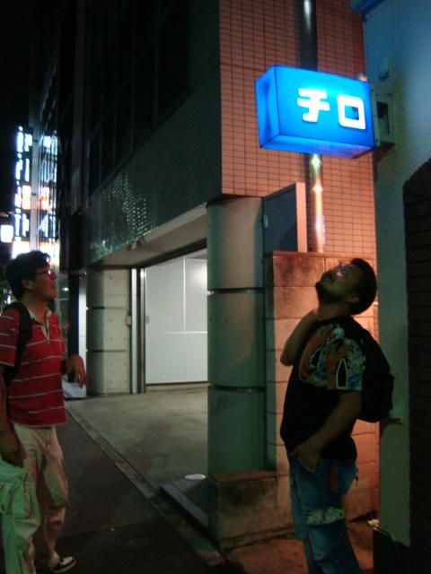 四谷「たん焼 忍(しのぶ)」へ行く。_f0232060_0312726.jpg
