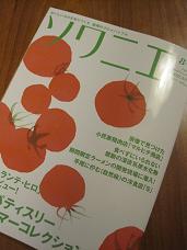 トマトは人気者_b0060363_2347231.jpg