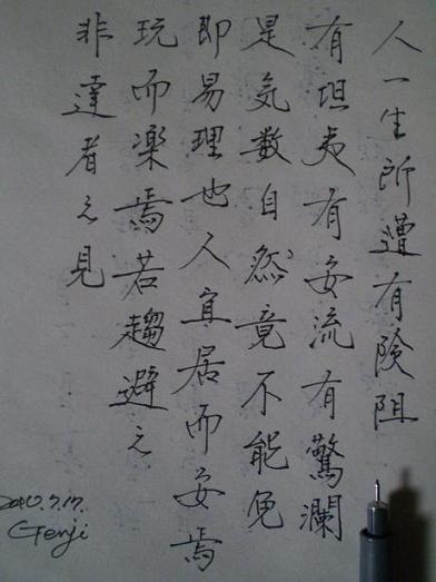 文字の練習_c0122368_17402658.jpg