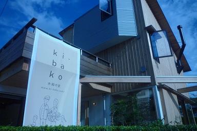 モデルハウス完成見学会・初日_d0087595_8575679.jpg