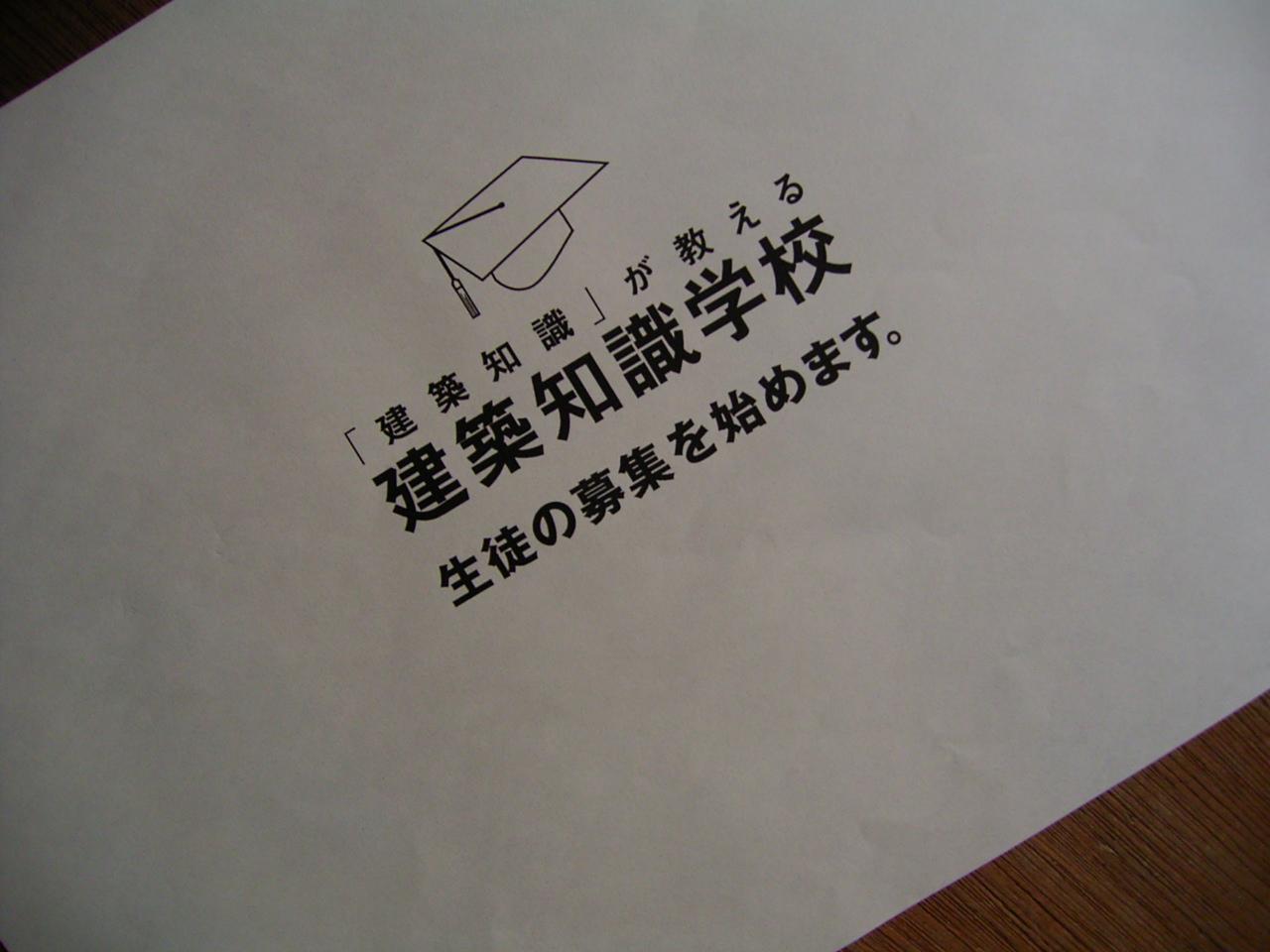 建築知識学校_a0122098_13333447.jpg