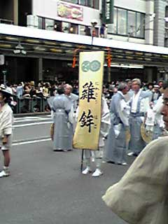 祇園祭_a0110103_10294689.jpg