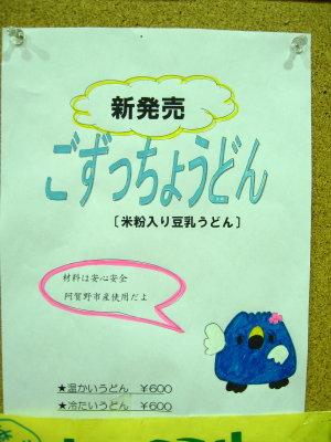 伝説の米粉うどん復活!_f0182936_22485121.jpg