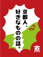 京都人、好きなものの話。_e0170538_20213294.jpg
