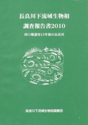 「長良川河口堰 -失われた生態系と回復へのシナリオ 報告とシンポジウム」にご参加を_f0197754_22575626.jpg