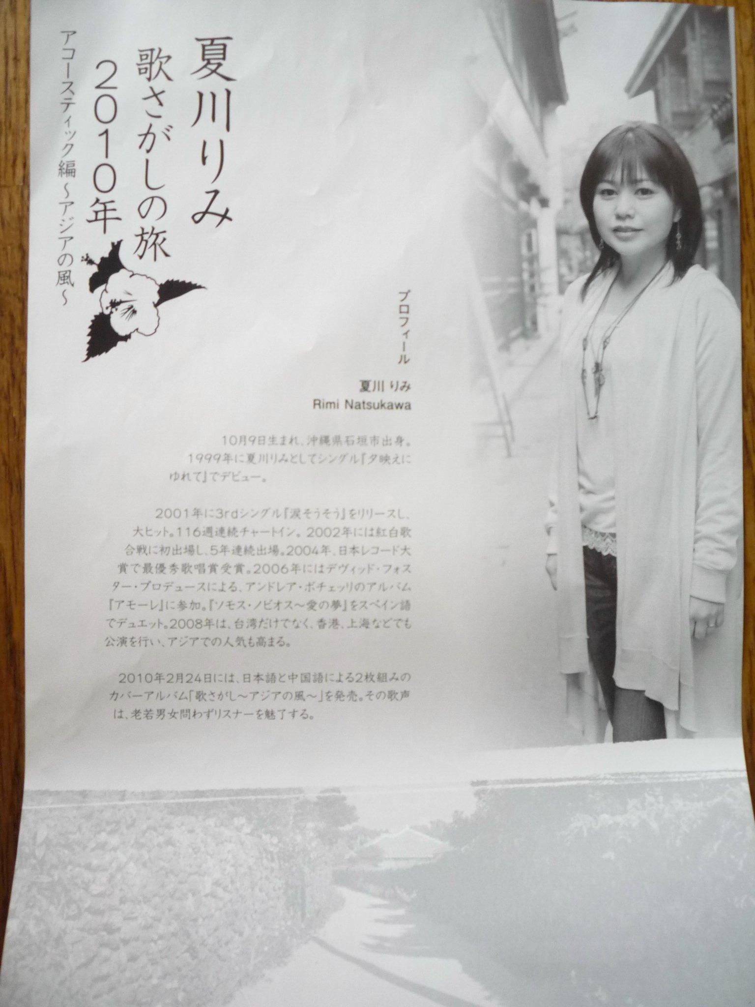 夏川りみの画像 p1_38
