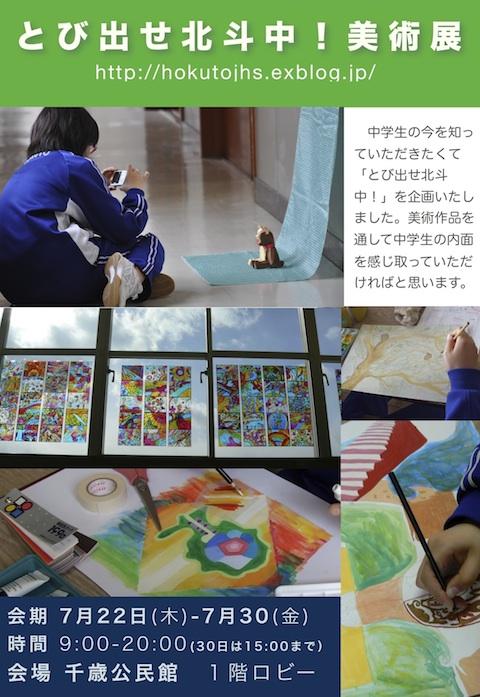 「街かど美術館」は美術教育の価値をご理解いただく有効な方法_b0068572_2127364.jpg